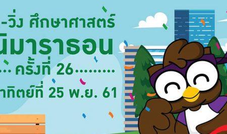 เดิน-วิ่ง ศึกษาศาสตร์มินิมาราธอน ครั้งที่ 26