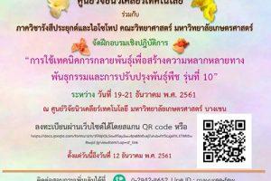 Poster_PR_gene